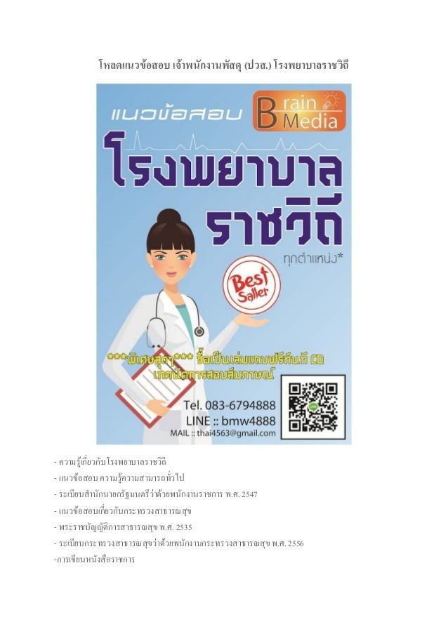 โหลดแนวข้อสอบ เจ้าพนักงานพัสดุ (ปวส.) โรงพยาบาลราชวิถี - ความรู้เกี่ยวกับโรงพยาบาลราชวิถี - แนวข้อสอบ ความรู้ความสามารถทั่...