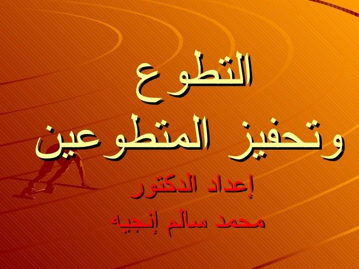 التطوع  وتحفيز المتطوعين إعداد الدكتور  محمد سالم إنجيه