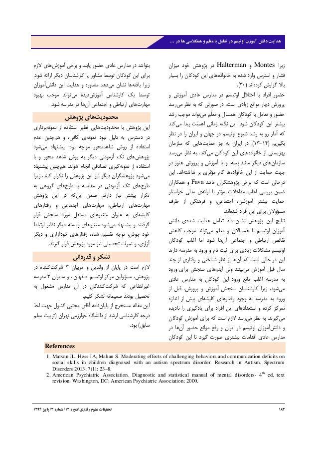 311رفتاری علوم تحقیقات/دوره31/شماره1/پاییز3131 با تعامل در اوتیسم آموزن دانش هدایتدر ها همک...