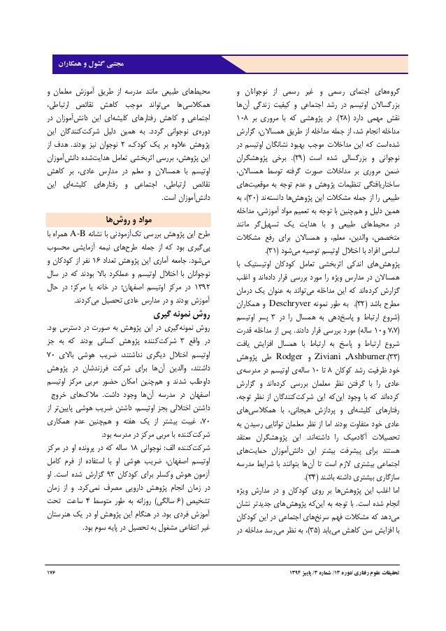 رفتاری علوم تحقیقات/دوره31/شماره1/پاییز3131371 گشول مجتبیهمکاران و گروهو نوجوانان از رسمی غ...