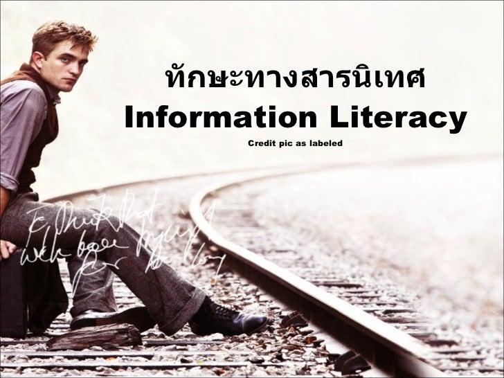 ทักษะทางสารนิเทศ Information Literacy Credit pic as labeled