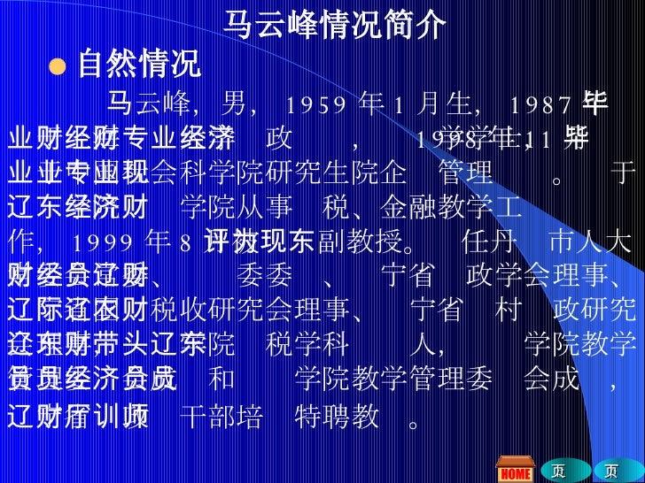 六合彩-香港六合彩 » SlideShare Slide 2