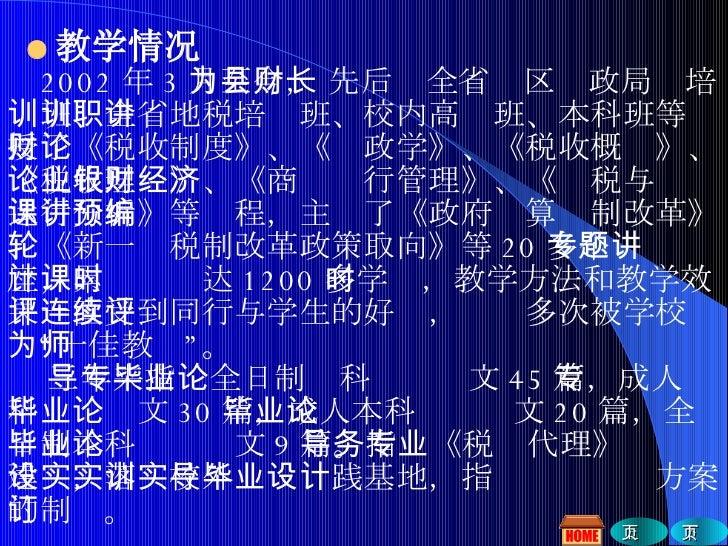 六合彩-香港六合彩 » SlideShare Slide 3