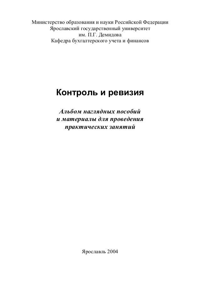 Инструкция о порядке проведения ревизии и проверки контрольно ревизионными органами