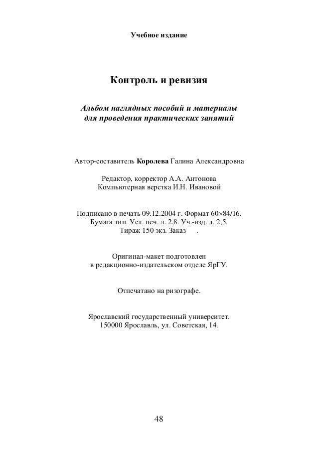 Классификация финансового контроля схема фото 846