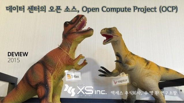 데이터 센터의 오픈 소스, Open Compute Project (OCP) 엑세스 주식회사, 유 명 환 연구소장 DEVIEW 2015