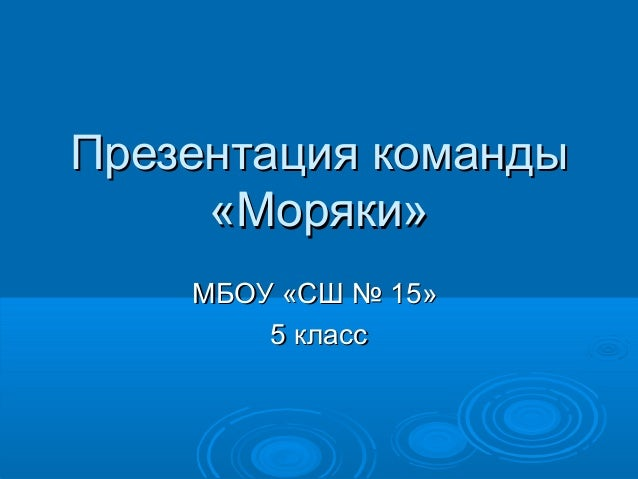 Презентация командыПрезентация команды «Моряки»«Моряки» МБОУ «СШ № 15»МБОУ «СШ № 15» 5 класс5 класс