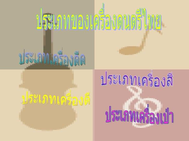 ประเภทของเครื่องดนตรีไทย ประเภทเครื่องดีด ประเภทเครื่องสี ประเภทเครื่องตี ประเภทเครื่องเป่า