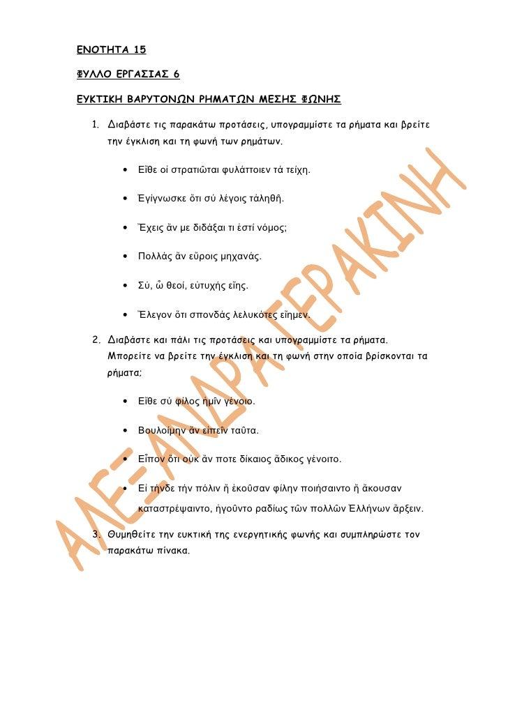 ΕΝΟΤΗΤΑ 15ΦΥΛΛΟ ΕΡΓΑΣΙΑΣ 6ΕΥΚΤΙΚΗ ΒΑΡΥΤΟΝΩΝ ΡΗΜΑΤΩΝ ΜΕΣΗΣ ΦΩΝΗΣ  1. Διαβάστε τις παρακάτω προτάσεις, υπογραμμίστε τα ρήματ...