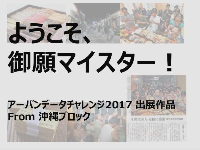 ようこそ、 御願マイスター! アーバンデータチャレンジ2017 出展作品 From 沖縄ブロック