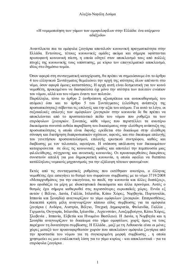 Αλεξία-Νεφέλη Δούμα «Η νομιμοποίηση των γάμων των ομοφυλοφίλων στην Ελλάδα: ένα ατέρμονο αδιέξοδο» Αναντίλεκτα πια τα ομόφ...