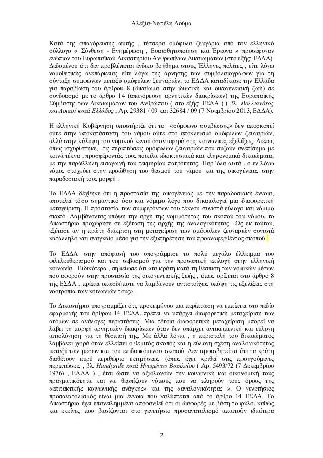Αλεξία-Νεφέλη Δούμα Κατά της απαγόρευσης αυτής , τέσσερα ομόφυλα ζευγάρια από τον ελληνικό σύλλογο « Σύνθεση - Ενημέρωση ,...