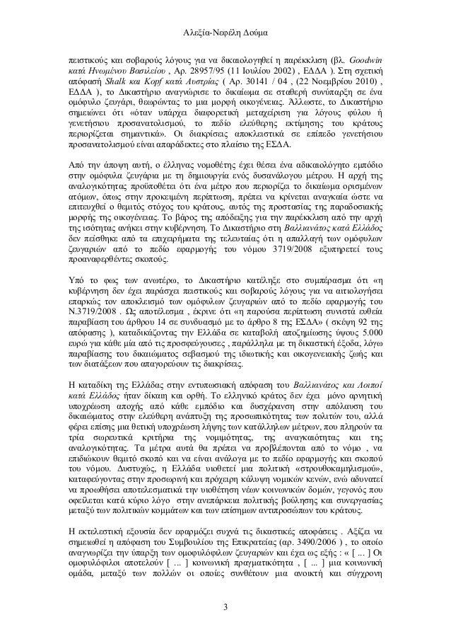 Αλεξία-Νεφέλη Δούμα πειστικούς και σοβαρούς λόγους για να δικαιολογηθεί η παρέκκλιση (βλ. Goodwin κατά Ηνωμένου Βασιλείου ...