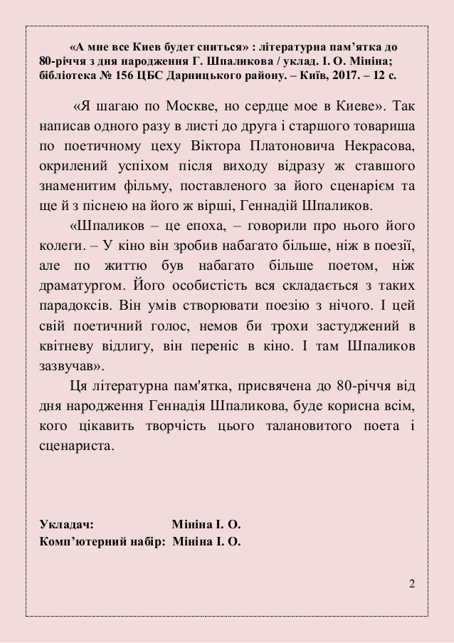 «А мне все Киев будет сниться» : літературна пам'ятка до 80-річчя з дня народження Г. Шпаликова  Slide 2
