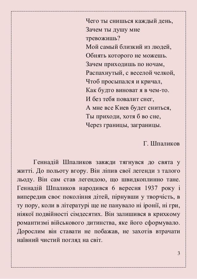«А мне все Киев будет сниться» : літературна пам'ятка до 80-річчя з дня народження Г. Шпаликова  Slide 3