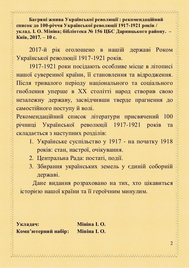 Багряні жнива Української революції  Slide 2
