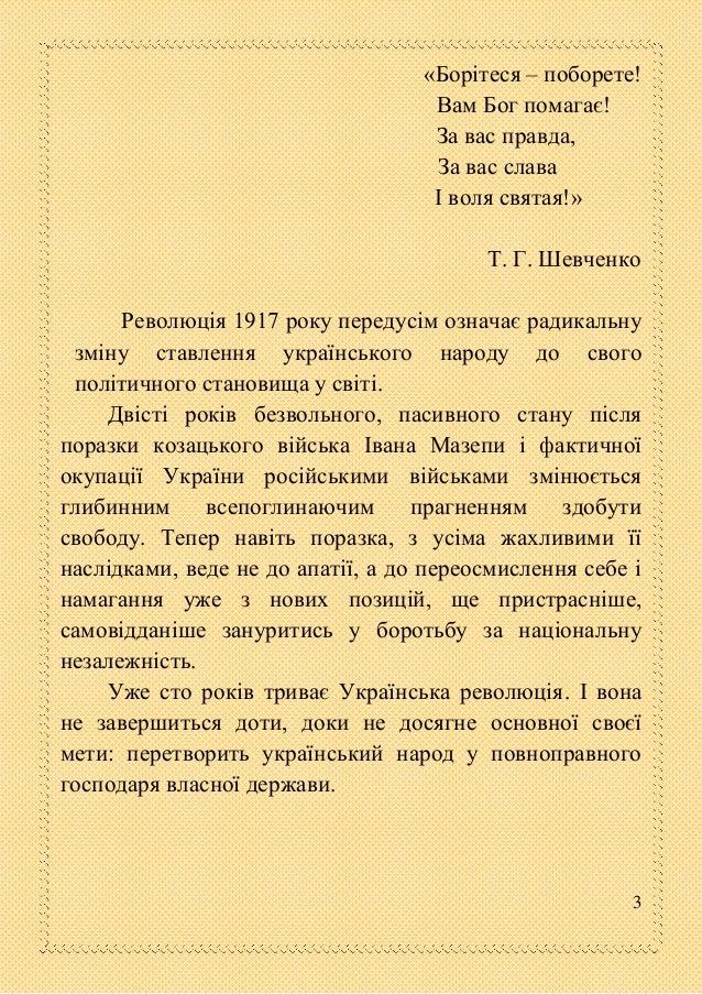 Багряні жнива Української революції  Slide 3