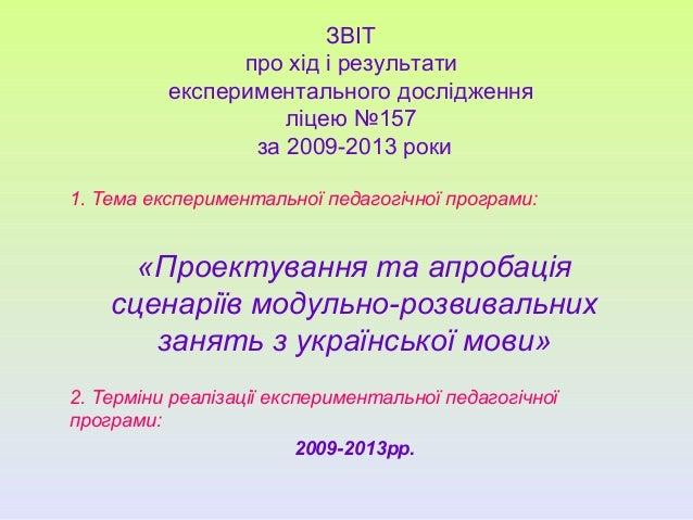 ЗВІТ про хід і результати експериментального дослідження ліцею №157 за 2009-2013 роки 1. Тема експериментальної педагогічн...