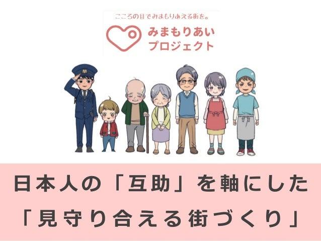 日 本 人 の 「 互 助 」 を 軸 に し た 「 見 守 り 合 え る 街 づ く り 」