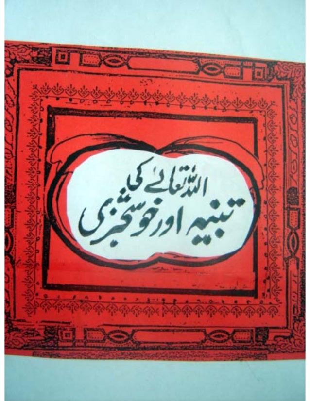 ALLAL ki Tanbih Aur Khoshkhabri