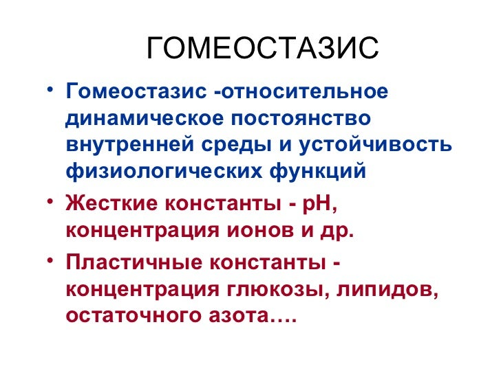 ГОМЕОСТАЗИС <ul><li>Гомеостазис -относительное динамическое постоянство внутренней среды и устойчивость физиологических фу...