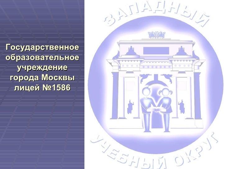 Государственное образовательное учреждение города Москвы лицей №1586