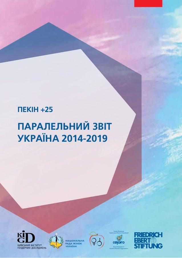 ПЕКІН +25 ПАРАЛЕЛЬНИЙ ЗВІТ УКРАЇНА 2014-2019