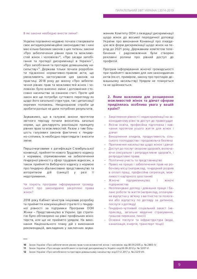 В які закони необхідно внести зміни? Україна порівняно недавно почала створювати своє антидискримінаційне законодавство і ...