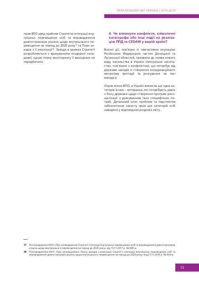 прав ВПО уряд прийняв Стратегію інтеграції вну- трішньо переміщених осіб та впровадження довгострокових рішень щодо внутрі...