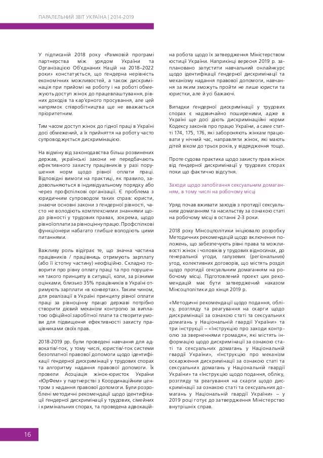 У підписаній 2018 року «Рамковій програмі партнерства між урядом України та Організацією Об'єднаних Націй на 2018–2022 рок...