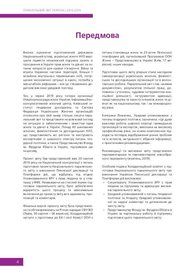 Передмова Високо оцінюючи підготовлений державою Національний огляд, українські жіночі НУО вирі- шили підвести незалежний ...