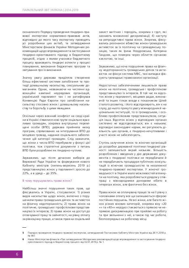 сконаленого Порядку проведення ґендерно-пра- вової експертизи нормативно-правових актів, відповідно до якого таку експерти...
