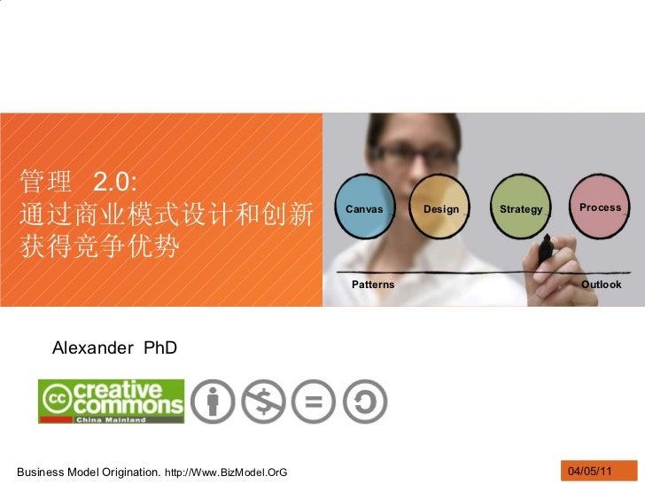 <ul><li>Alexander  PhD </li></ul>04/05/11 管理  2.0: 通过商业模式设计和创新 获得竞争优势