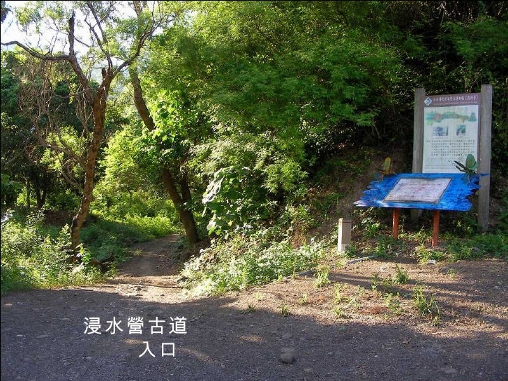 浸水營古道 入口