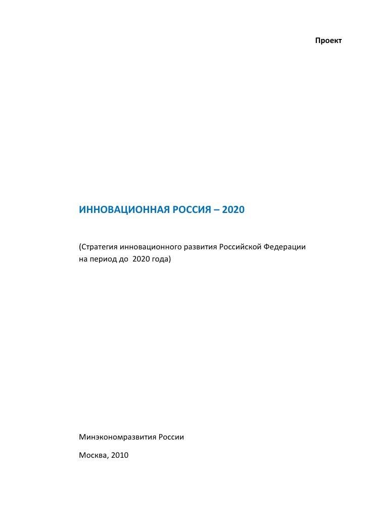 Стратегия инновационного развития России
