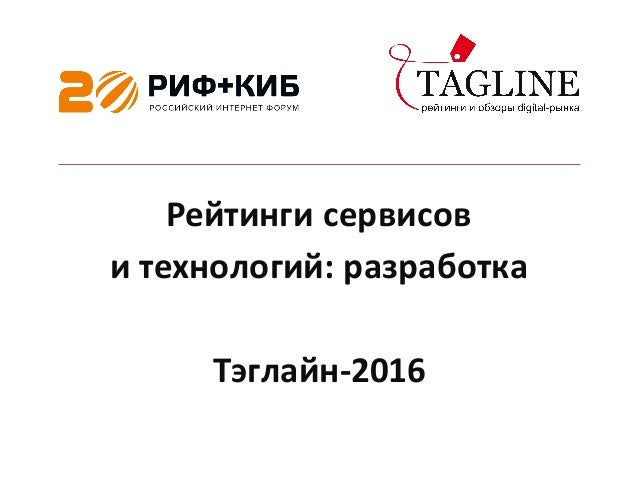 Рейтингисервисов итехнологий:разработка Тэглайн-2016
