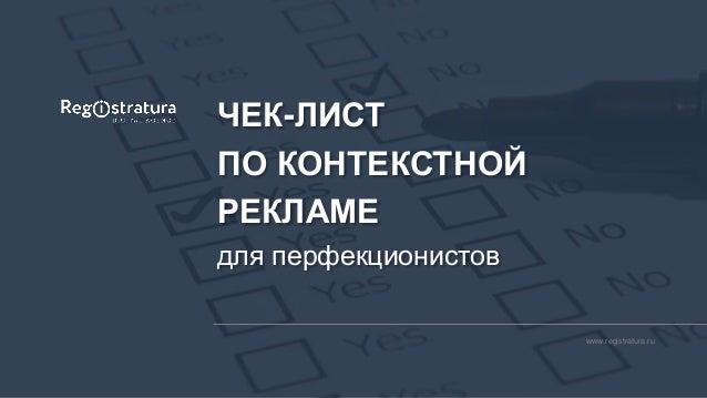 www.registratura.ru ЧЕК-ЛИСТ ПО КОНТЕКСТНОЙ РЕКЛАМЕ для перфекционистов