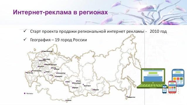 Интернет-реклама в регионах  Старт проекта продажи региональной интернет рекламы - 2010 год  География – 19 город России