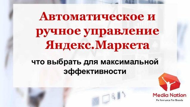 Автоматическое и ручное управление Яндекс.Маркета что выбрать для максимальной эффективности