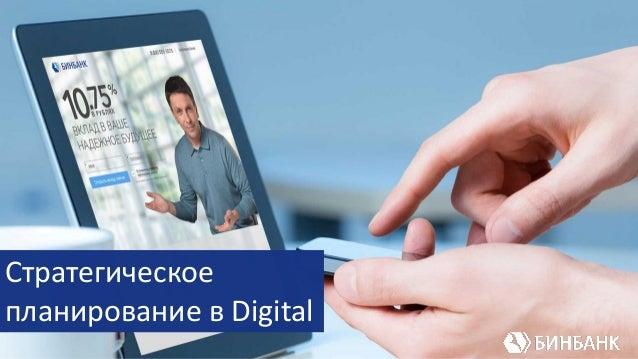 Стратегическое планирование в Digital