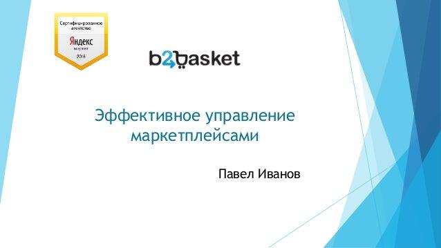 Эффективное управление маркетплейсами Павел Иванов
