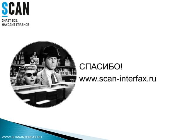 СПАСИБО! www.scan-interfax.ru WWW.SCAN-INTERFAX.RU
