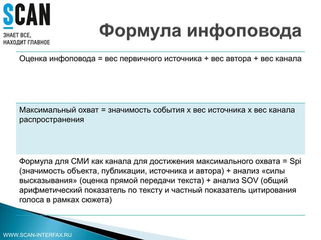 WWW.SCAN-INTERFAX.RU Оценка инфоповода = вес первичного источника + вес автора + вес канала Максимальный охват = значимост...