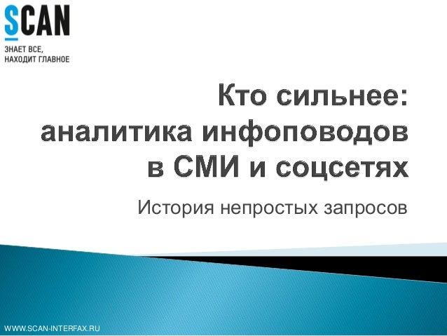 История непростых запросов WWW.SCAN-INTERFAX.RU