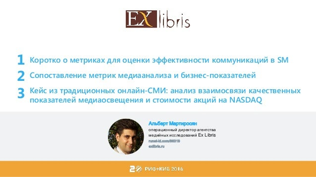 Альберт Мартиросян операционный директор агентства медийных исследований Ex Libris runet-id.com/86319 exlibris.ru Коротко ...