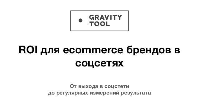 ROI для ecommerce брендов в соцсетях От выхода в соцстети до регулярных измерений результата