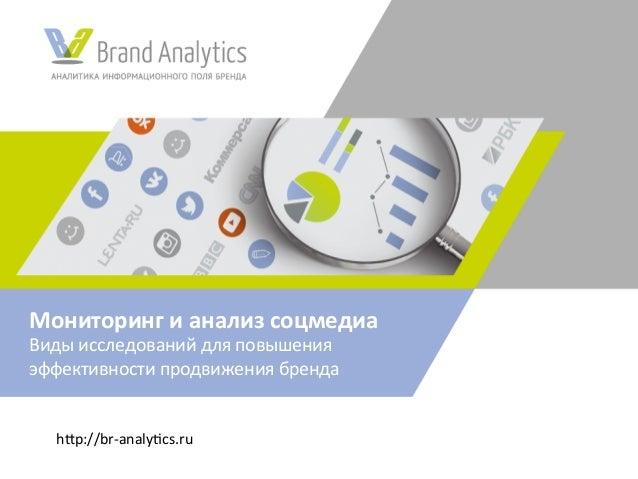 """h""""p://br-analy-cs.ru Мониторингианализсоцмедиа Видыисследованийдляповышения эффективностипродвижениябренда"""