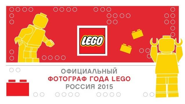 ОФИЦИАЛЬНЫЙ ФОТОГРАФ ГОДА LEGO РОССИЯ 2015