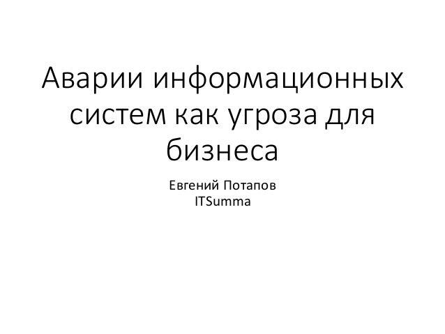 Аварии информационных систем как угроза для бизнеса Евгений Потапов ITSumma