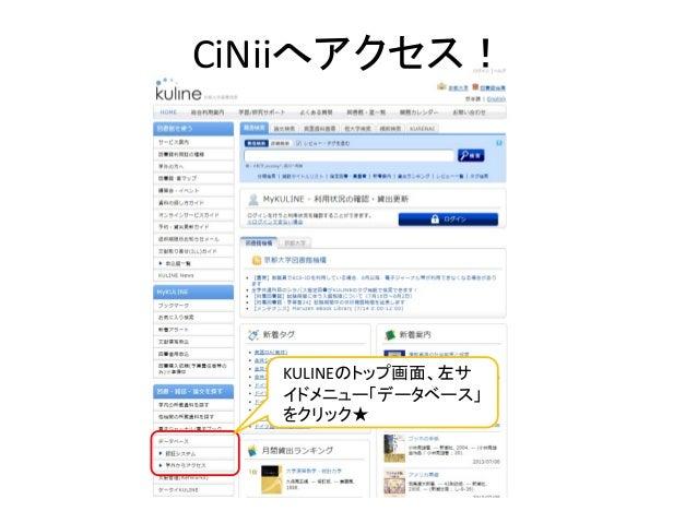 何はともあれ論文探し レポート・論文執筆のための15分CiNii講習会(2014)